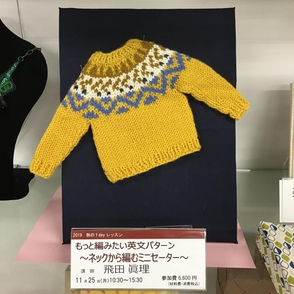 【1dayレッスン】もっと編みたい英文パターン_d0239135_14143901.jpeg