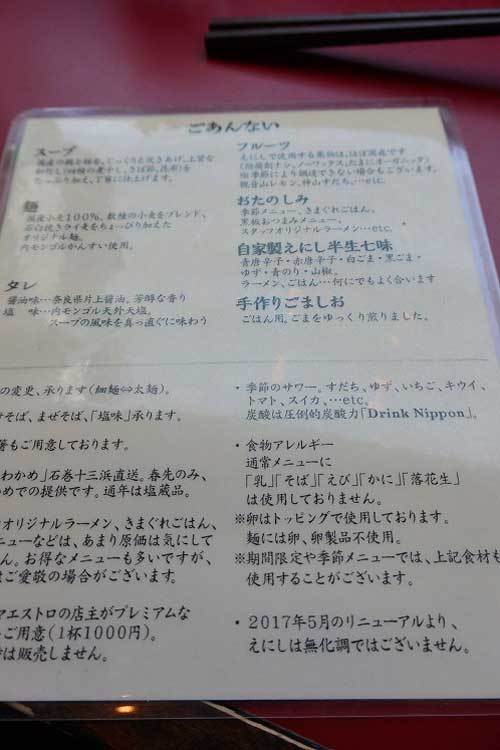 【(東京グルメ)県外ラーメン屋巡り - らーめん えにし (戸越銀座) -】_a0005436_11485884.jpg