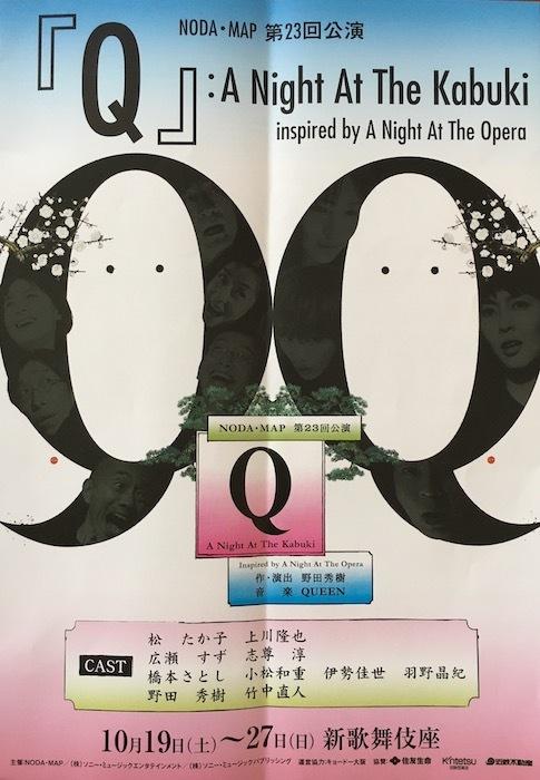 「Q」A Night At The Kabuki NODA・MAP_e0359436_10215223.jpeg