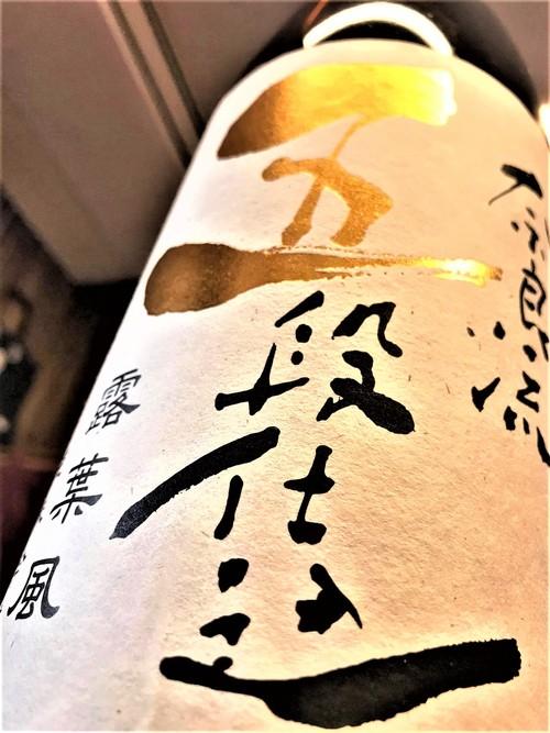 【日本酒】梅乃宿 奈良流🏯五段仕込 純米吟醸 奈良産露葉風60磨き 限定 30BY🆕_e0173738_19374930.jpg