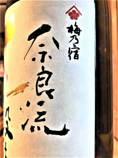 【日本酒】梅乃宿 奈良流🏯五段仕込 純米吟醸 奈良産露葉風60磨き 限定 30BY🆕_e0173738_2034919.jpg