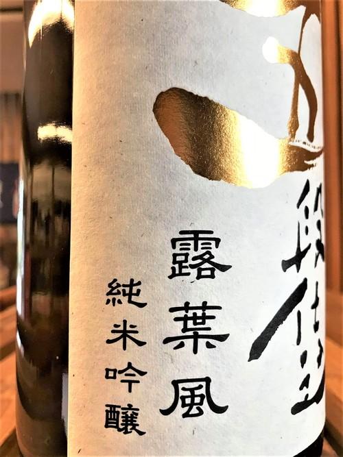 【日本酒】梅乃宿 奈良流🏯五段仕込 純米吟醸 奈良産露葉風60磨き 限定 30BY🆕_e0173738_204462.jpg