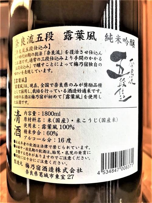 【日本酒】梅乃宿 奈良流🏯五段仕込 純米吟醸 奈良産露葉風60磨き 限定 30BY🆕_e0173738_2071232.jpg