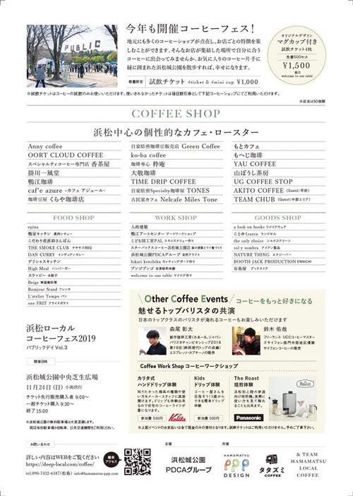浜松ローカルコーヒー2019 PUBLIC DAY Vol.3  浜松城公園_c0089242_09472516.jpg