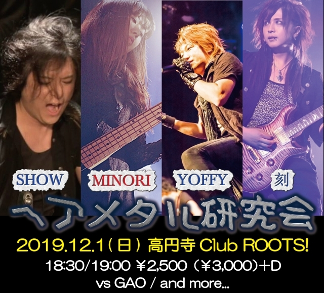 12/1 ◆ヘアメタル研究会 vol.4 @高円寺Club Roots!_e0115242_04351009.jpg