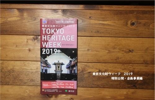 東京文化財ウィーク2019 求道会館 _e0343145_00221502.jpg