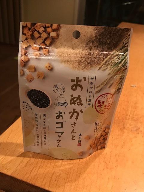 自然農法の安全な米ぬかをお取り寄せした日に_c0343447_21550636.jpg