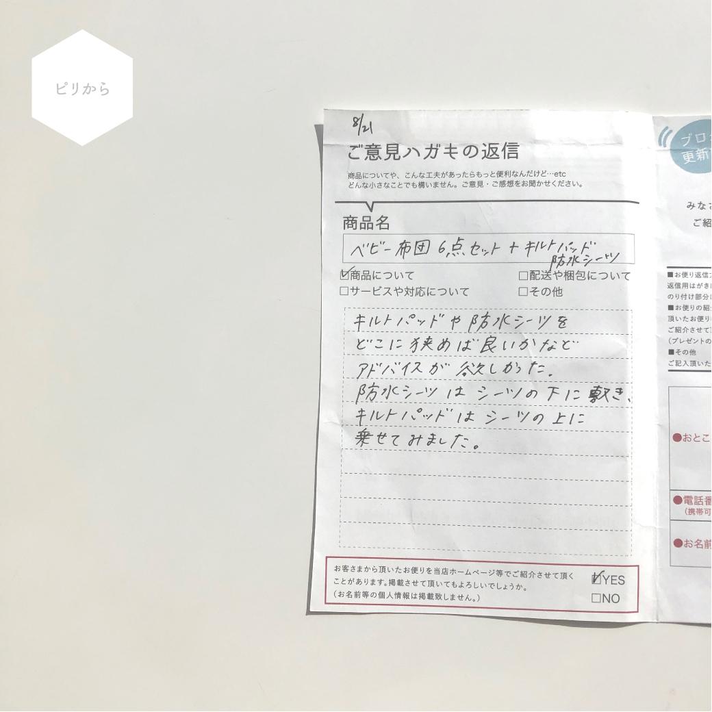 『ピリから』 ママやパパをサポートする冊子_e0187457_11514368.jpg