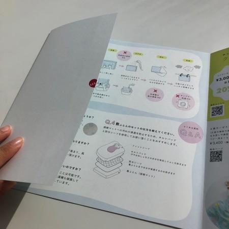『ピリから』 ママやパパをサポートする冊子_e0187457_14080623.jpg