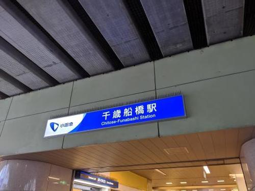 0930東急バス一日乗車券の旅【後編】_a0329563_17150032.jpg