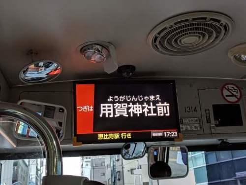 0930東急バス一日乗車券の旅【後編】_a0329563_17185019.jpg