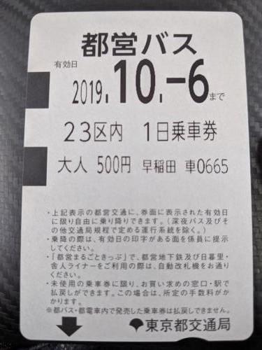 1006都営バス一日乗車券の旅【後編】_a0329563_23403740.jpg