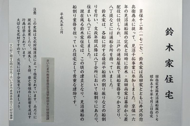 2019/10/26 見沼代用水東縁_b0171364_15314382.jpg