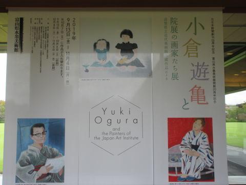 小倉遊亀と院展の画家たち展_b0189573_12452493.jpg