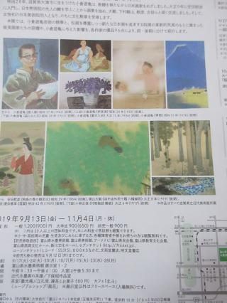 小倉遊亀と院展の画家たち展_b0189573_12593688.jpg