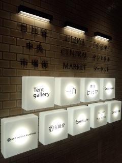 東京ミッドタウン日比谷 HIBIYA CENTRAL MARKET(日比谷中央市場街) 一角の名物 鶏の唐揚げ定食_f0112873_2521138.jpg