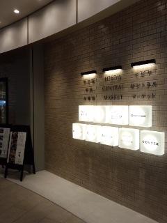 東京ミッドタウン日比谷 HIBIYA CENTRAL MARKET(日比谷中央市場街) 一角の名物 鶏の唐揚げ定食_f0112873_2523073.jpg