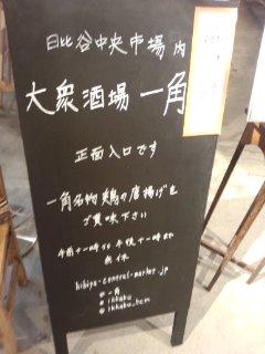 東京ミッドタウン日比谷 HIBIYA CENTRAL MARKET(日比谷中央市場街) 一角の名物 鶏の唐揚げ定食_f0112873_253139.jpg