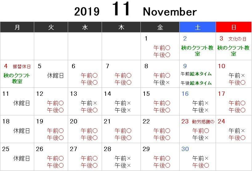 11月の生きものガイドウォーク_d0121678_19183486.jpg