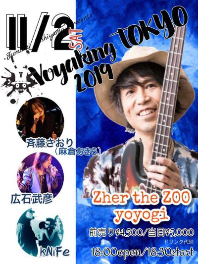 ★西山史晃 主催「Voyaging TOKYO 2019 秋」ゲスト出演★_f0209783_13220152.jpg