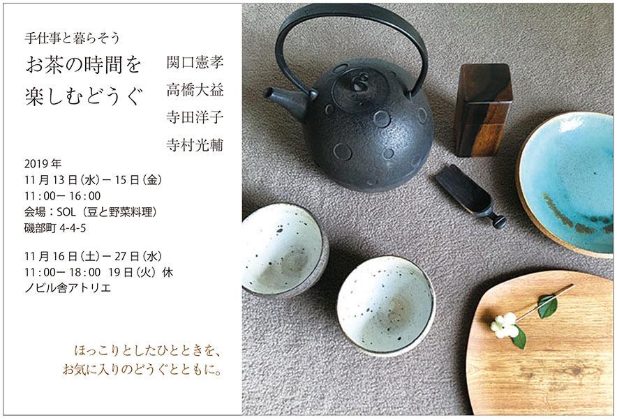 「お茶の時間を楽しむどうぐ」展  もうすぐです!_d0177286_16100360.jpg