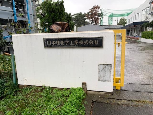 いい会社訪問    日本理化学工業株式会社_e0190287_20422029.jpeg