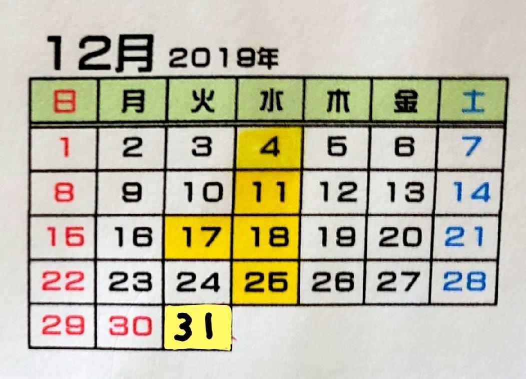 12月の定休日_b0211088_21023360.jpg