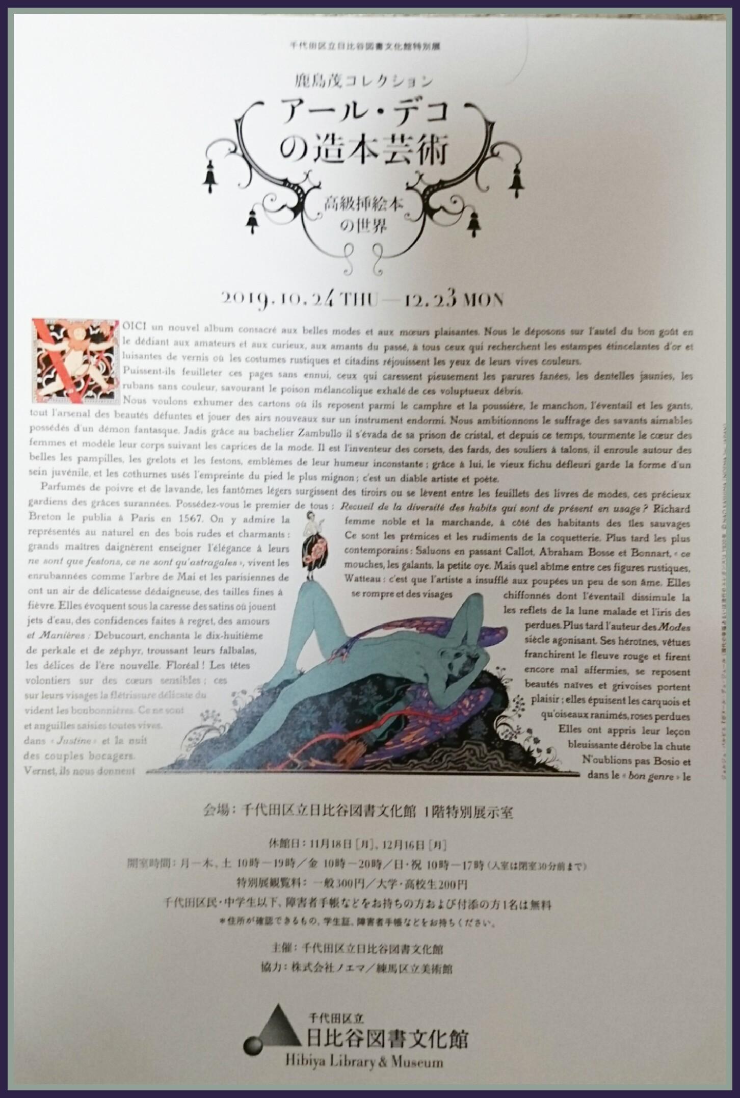 アールデコの造本芸術の世界_b0300188_21155786.jpg
