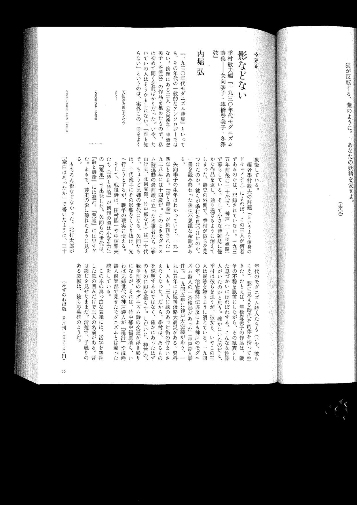 一九三〇年代モダニズム詩集―矢向季子・隼橋登美子・冬澤弦_f0307792_19584669.jpg