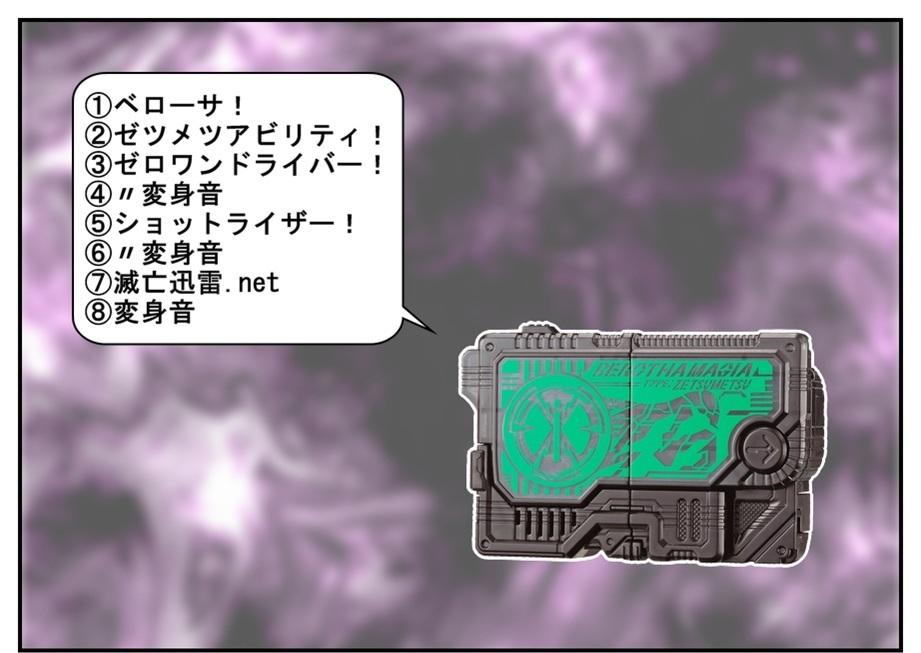 上限額3,000円(6回)で『ベローサ』を狙え!! (GPプログライズキー03)_f0205396_19512972.jpg