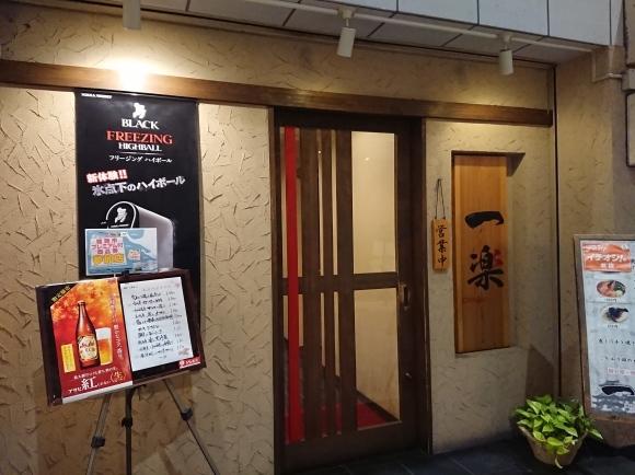 10/20 一楽@姫路市_b0042308_22070873.jpg