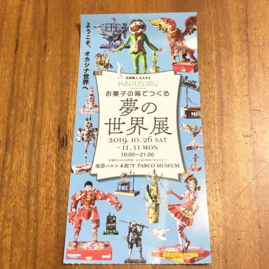 harukiru 夢の世界展_f0197215_21311295.jpg