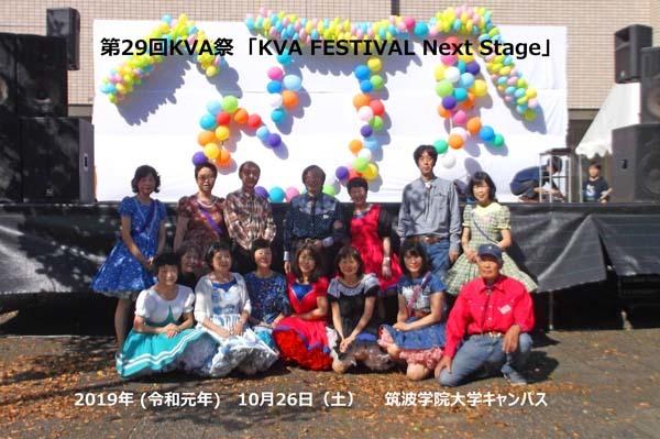 筑波学院大学 KVA祭_b0337729_09155822.jpg