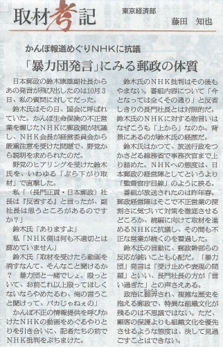 ごめんなさい、朝日新聞を出し抜いちゃいました_c0338136_20163208.jpg