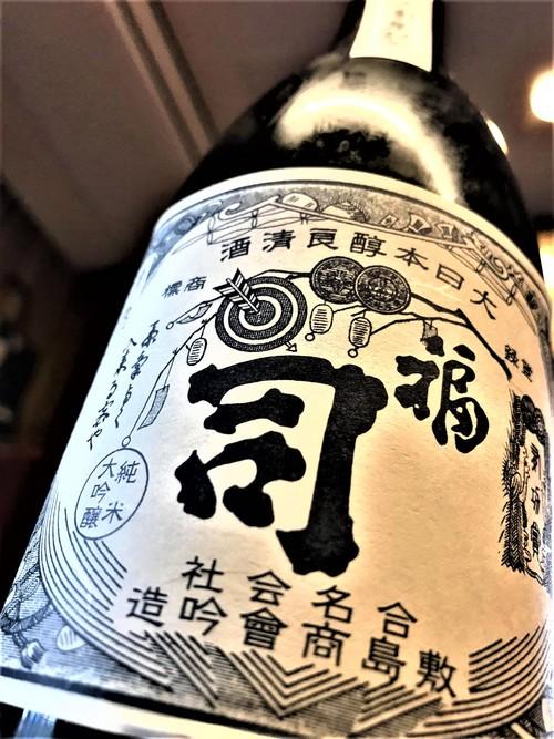 【日本酒】福司 ㊗創業100周年記念‼ 純米大吟醸 復刻版ラベルSPver きたしずく50磨き 限定 30BY🆕_e0173738_1475076.jpg