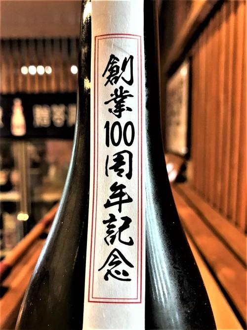 【日本酒】福司 ㊗創業100周年記念‼ 純米大吟醸 復刻版ラベルSPver きたしずく50磨き 限定 30BY🆕_e0173738_147582.jpg