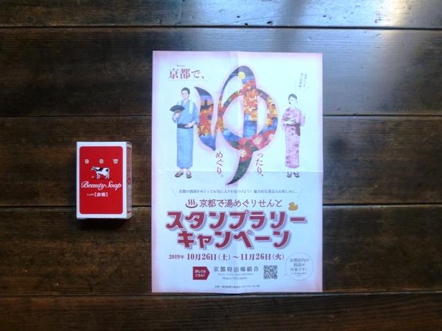 京都で湯めぐりせんと スタンプラリーキャンペーン_e0230141_20580018.jpg