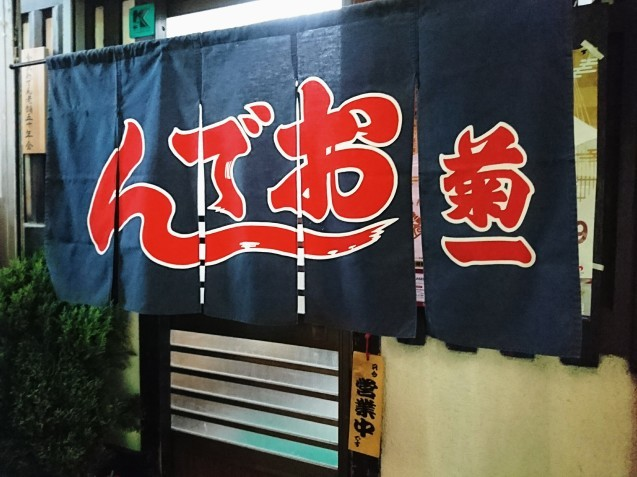菊一(金沢市片町)_b0322744_20075588.jpg