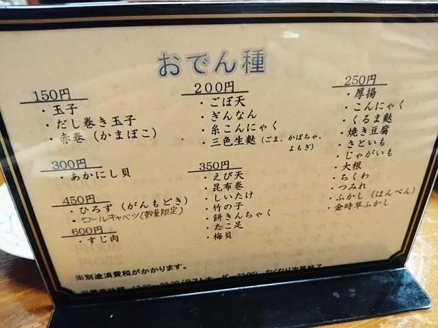 菊一(金沢市片町)_b0322744_20080981.jpg