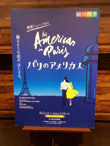 パリのアメリカ人_e0292546_19350231.jpg