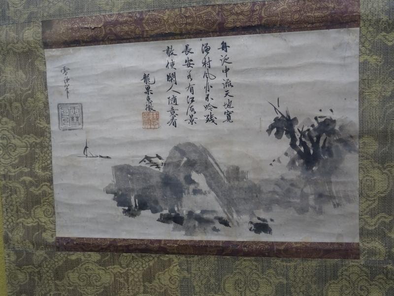 雪舟「破墨山水図」を展示_f0101949_09474992.jpg