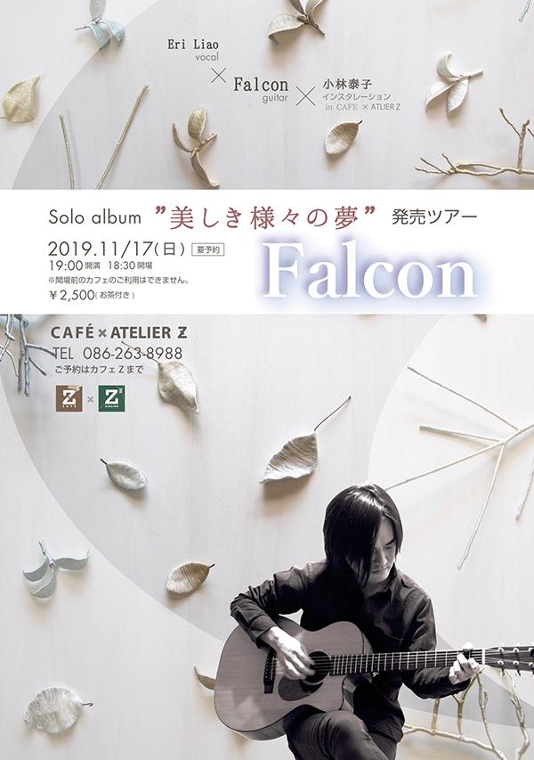 11/17は【Falcon】ファルコンギターソロライブ_a0017350_21113406.jpg