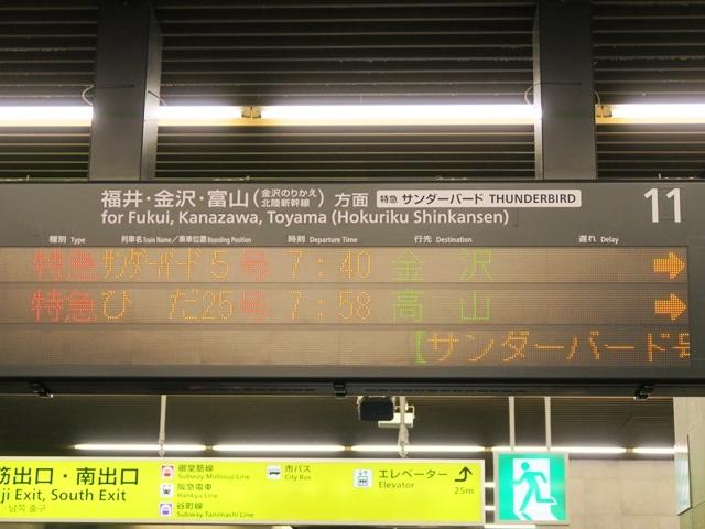 福井の旅 その1 (恐竜博物館)_e0017051_09420871.jpg