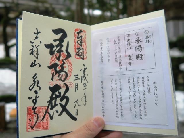 福井の旅 その2 (永平寺)_e0017051_22241217.jpg