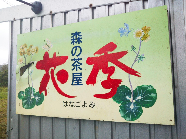 花季(はなごよみ)名護市_e0251855_19480528.jpg