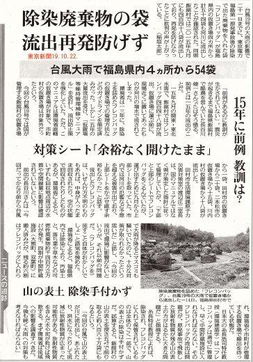 除染廃棄物の袋流出防げず / こちら特報部 東京新聞 _b0242956_03155189.jpg