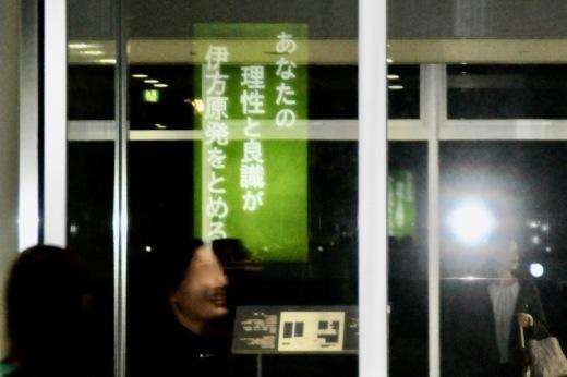 381回目四電本社前再稼働反対抗議レポ 10月25日(金)高松 【 伊方原発を止める。私たちは止まらない。53】【 四電への公開質問 3 】_b0242956_23081041.jpeg