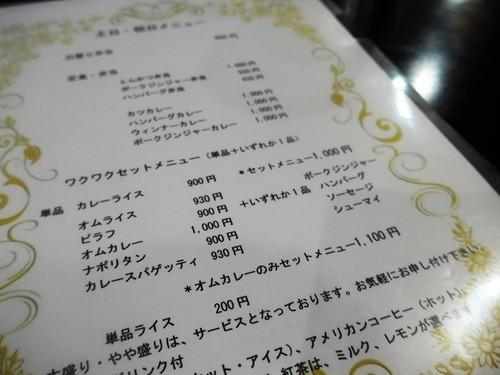 吉祥寺「食事とお酒 カヤシマ」へ行く。_f0232060_17124640.jpg