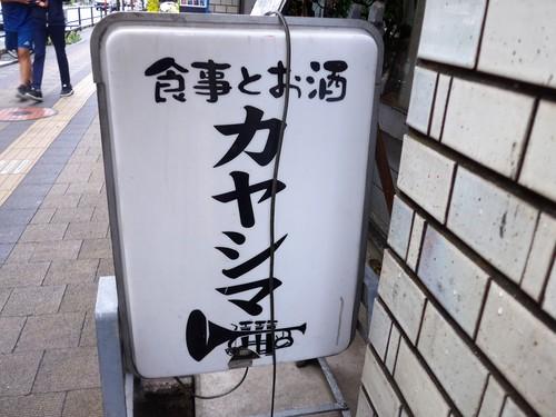 吉祥寺「食事とお酒 カヤシマ」へ行く。_f0232060_176079.jpg