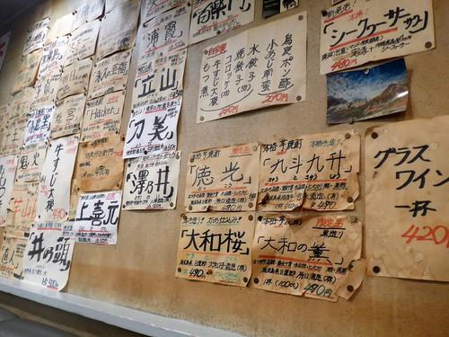 吉祥寺「食事とお酒 カヤシマ」へ行く。_f0232060_1785629.jpg